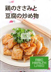 鶏のささみと豆腐の炒め物
