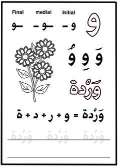 Arabic Writing Worksheet Pdf Inspirationa My First Letters and Words Book حرف الواو Practic… Arabic Alphabet Letters, Arabic Alphabet For Kids, Alphabet Letter Crafts, Cursive Letters, Preschool Alphabet, Write Arabic, Arabic Phrases, Cursive Writing Worksheets, Alphabet Worksheets