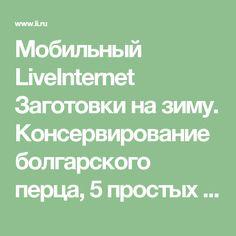Мобильный LiveInternet Заготовки на зиму. Консервирование болгарского перца, 5 простых рецептов! | karina-1952 - Дневник karina-1952 |