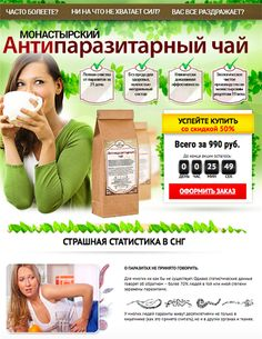 Монастырский чай от паразитов - отзывы, цены, где купить