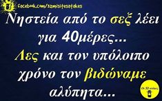 Funny Greek, Simple Words, Greek Quotes, Happy Thoughts, True Words, Laugh Out Loud, True Stories, Haha, Funny Quotes