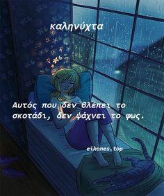 Εικόνες καληνύχτα eikomes.top Beautiful Moon, Sweet Dreams, Good Night, Movie Posters, Quotes, Funny Animal Pics, Animales, Nighty Night, Quotations