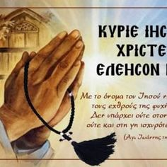 "Orthodox Anthology: Some sayings of the Holy Fathers about ""Jesus Pray. Orthodox Prayers, Orthodox Christianity, Prayers Of The Saints, Words Quotes, Sayings, Religion Quotes, Jesus Prayer, Christian Messages, Names Of God"
