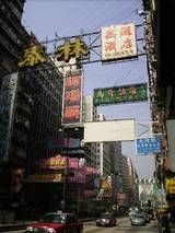 Tsim Sha Tsui: One of Hong Kong's biggest, most famous and most crowded shopping districts, located in Kowloon.