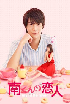 62 Best My Little Lover Japanese Drama Images In 2018 My