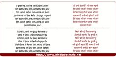 lyrics of song Teri Karam Kahani Teri Aatma Bhi Jane
