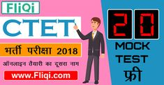 Join fliqi's latest 2019 free CTET online mock test series, check the status of your preparation and improve your results with AI-based suggestions of week topics. Online Mock Test, Improve Yourself