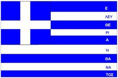 """The nine stripes represent the nine syllables of the phrase """"Ελευθερία ή Θάνατος"""" (""""Freedom or Death""""). Greek Flag, Syllable, Best Quotes, Bar Chart, Greece, Death, History, Blog, Counting"""