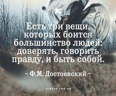 С эпохи Достоевского прошло не мало времени, а что изменилось? Люди перестали слышать себя, свою интуицию и сердце. Вот и имеет каждый то, что имеет. Вы еще считаете, что кто -то другой причина всему? Желаю каждому научиться доверять себе, уметь говорить правду и быть собой! ______________________________ Людмила Васюк