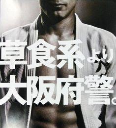 【草食系より】大阪府警察官募集ポスター名作選【大阪府警】