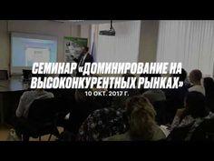 Александр Гич Семинар: Доминирование на высококонкурентных рынках