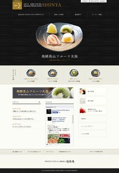 飛騨高山フルーツ大福『JAPANESE SWEETS ARTIST SHINYA』のホームページ Japanese Sweets, Shinya, Web Design Black, Page Design, Layout, Dessert, Website, Food, Japanese Candy