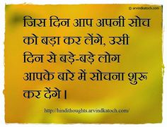 Hindi Thoughts: Hindi Quote (The day you will expand your thinking/जिस दिन आप अपनी सोच को बड़ा कर लेंगे)