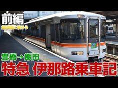 【飯田線に乗ろう】特急ワイドビュー伊那路・373系乗車記 / 豊橋→飯田 - YouTube