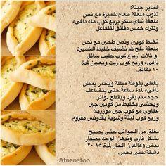 instagram @الطبخ فن فطاير جبن