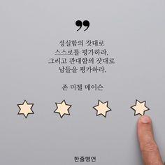 Korean Quotes, Famous Quotes, Sayings, Life, Famous Qoutes, Lyrics, Word Of Wisdom, Quotations, Qoutes