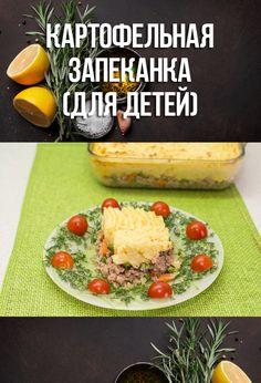 Картофельная запеканка (для детей) #Еда #Кулинария #Рецепты Tacos, Mexican, Diet, Ethnic Recipes, Food, Per Diem, Diets, Meals, Mexicans