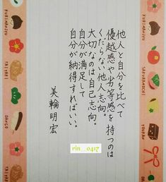 りん(凜)さんはInstagramを利用しています:「#美輪明宏 #名言 #格言 #言葉 #他人 #自分 #比べる #優越感 #劣等感 #満足 #納得 #ペン字 #ボールペン字 #書道 #硬筆 #マスキングテープ #calligraphy #japanesecalligraphy #japaneseculture…」