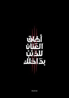 اطلق العنان للذئب بداخلك Unleash The Beast Inside You #design #art #quotes #islamicart #calligraphy #typography #font #lettering #handmade #تصميم #خط #خط_عربى Graphic Quotes, Typography Quotes, Islamic Inspirational Quotes, Islamic Quotes, Funny Arabic Quotes, Funny Quotes, Words Quotes, Art Quotes, Qoutes