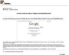 """วิทยากร """"Google เทคโนโลยีเพื่อชีวิตยุคใหม่"""" Profile, User Profile"""