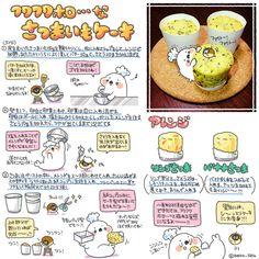 ぼくのレシピ Sweets Recipes, Cooking Recipes, Japanese Sweets, Food Illustrations, Food Menu, Food Art, Cake, Levis, Heart