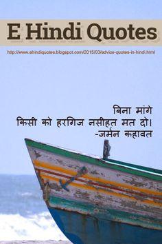 #advicequotes #hindiquotes #quotes