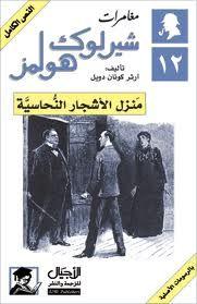 تحميل روايةمنزل الأشجار النحاسية Pdf شارلوك هولمز Books Pdf Books Download Books To Read