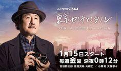 Tokyo Sentimental (J-Drama) 2016