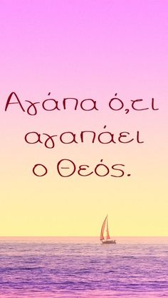 Greek Symbol, Perfect Love, Greek Quotes, Dear Lord, Love Messages, Religion, Bible, Inspirational Quotes, Faith