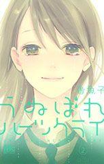 Shoujo, Crying, Anime, Cartoon Movies, Anime Music, Animation, Anime Shows