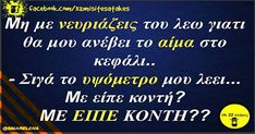 Funny Greek Quotes, Funny Picture Quotes, Funny Quotes, Life Quotes, English Quotes, Just For Laughs, Funny Texts, The Funny, Jokes