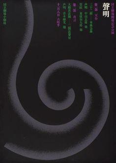 (in japanischer Schrift) – Works – Ikko Tanaka – Biographies – eMuseum