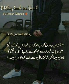 Famous Novels, Best Novels, Urdu Funny Poetry, Poetry Quotes, Namal Novel, Urdu Quotes Images, Novels To Read Online, Romantic Novels To Read, Jokes Videos