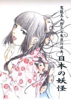 駕籠真太郎式百鬼夜行図画-日本の妖怪 The art of Shintaro Kago Japanese monste