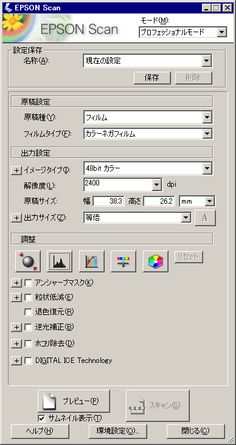 how to clear epson scanner cache
