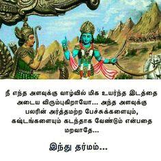இந்து தர்மம் அல்ல.... வெறும் தர்மம்.. ☺️ Tamil Motivational Quotes, Tamil Love Quotes, Gita Quotes, Inspirational Qoutes, Meaningful Quotes, Happy Morning Quotes, Morning Greetings Quotes, Holy Quotes, True Quotes
