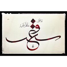 Quran 7:156 Calligraphy  وَرَحْمَتِي وَسِعَتْ كُلَّ شَيْءٍ And My Mercy has encompassed all things. (Quran 7:156)