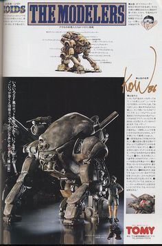 Kow Yokoyama | Zoids custom Kow Yokoyama | I used to have that gorilla zoids. Wish I still did!