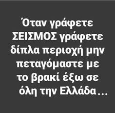 Funny Picture Quotes, Funny Quotes, Greek Quotes, True Words, Funny Shit, Funny Stuff, Jokes, Crafts, Humor