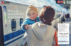 三菱電機 from ME:広告/宣伝