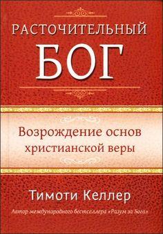 Келлер Тимоти - Расточительный Бог: Возрождение основ христианской веры