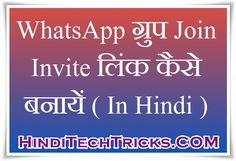 WhatsApp Group Join Link Kaise Banayen Hindi Me. How To Create WhatsApp Group Join Link In Hindi To Add Anyone In WhatsApp Group. WhatsApp Tricks In Hindi.