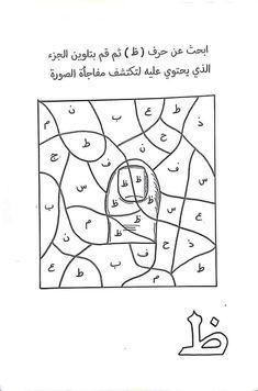 Arabic Alphabet Letters, Arabic Alphabet For Kids, Learning Arabic, Kids Learning, Letter Recognition Kindergarten, Arabic Lessons, Arabic Language, Alphabet Worksheets, Baby Education