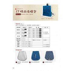 超實用的機縫提包小物