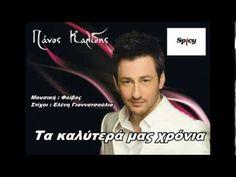 ΠΑΝΟΣ ΚΑΛΙΔΗΣ -  ΤΑ ΚΑΛΥΤΕΡΑ ΜΑΣ ΧΡΟΝΙΑ NEW SONG 2013