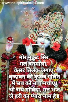 Shri radhe Govinda man bhaj le Hari ka pyara naam hai bhajan