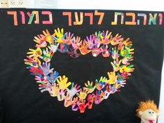 Lag BaOmer- On this holiday we honor Rebbi shimon Bar Yochai, who was all about loving others, so crafts that celebrate unity are also great in addition to bonfires Classroom Wall Decor, Classroom Helpers, Classroom Walls, Childhood Education, Kids Education, Lag Baomer, School Board Decoration, Clown Crafts, Friendship Activities