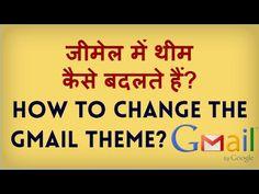 How to change the Gmail Theme? Gmail ki theme kaise badalte hain? जीमेल की थीम कैसे बदलते हैं?