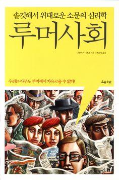 55. 대선의 계절, 루머의 계절(니콜라스 디폰조, 루머사회)  http://socialbooks.co.kr/1141