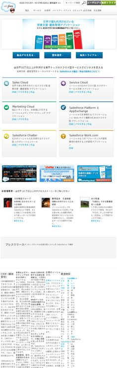 Website 'http://www.salesforce.com/jp/' snapped on Snapito!